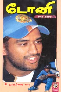 Tamil book Tony the boss
