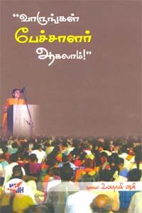 Vaarungal Pechalar Aagalaam - வாருங்கள் பேச்சாளர் ஆகலாம்!