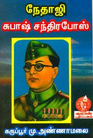 நேதாஜி சுபாஷ் சந்திரபோஸ்