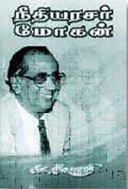 நீதியரசர் மோகன்