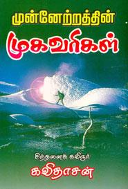 Tamil book முன்னேற்றத்தின் முகவரிகள்