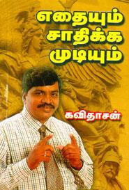 Tamil book எதையும் சாதிக்க முடியும்