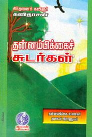 Tamil book தன்னம்பிக்கைச்  சுடர்கள்