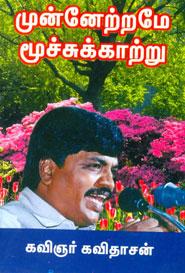 Tamil book முன்னேற்றமே மூச்சுக்காற்று