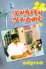 Tamil book முயற்சியே மூலதனம்