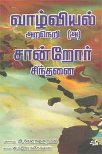 Vaalviyal Araneri - வாழ்வியல் அறநெறி