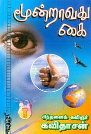 Tamil book மூன்றாவது கை