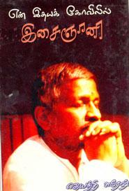Tamil book என் இதயக் கோவிலில் இசைஞானி