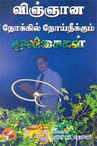 Vignana Nookil Noineekum Mooligaigal - விஞ்ஞான நோக்கில் நோய்நீக்கும் மூலிகைகள்
