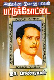 Tamil book இயக்கத்தை இசைத்த புலவன் பட்டுக்கோட்டை