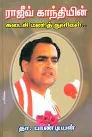 Tamil book ராஜீவ் காந்தியின் கடைசி மணித் துளிகள்....