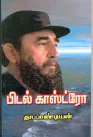 Tamil book பிடல் காஸ்ட்ரோ