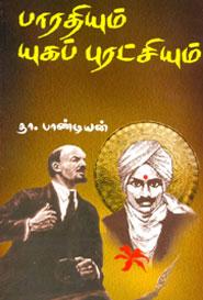 Tamil book பாரதியும் யுகப் புரட்சியும்