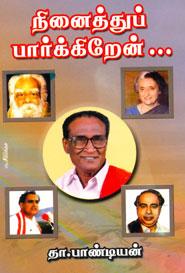 Tamil book நினைத்துப் பார்க்கிறேன்....