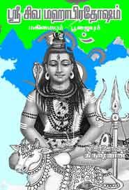 ஸ்ரீ சிவ மஹா பிரதோஷம் மகிமையும் . பூஜையும்