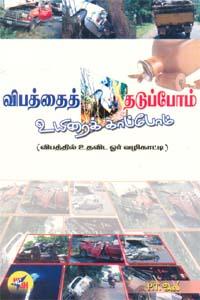 Vibathai Thadupoam Uyirai Kaapoam - விபத்தைத் தடுப்போம் உயிரைக் காப்போம்