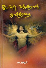 Tamil book கடவுள் வருகிறான் ஜாக்கிரதை