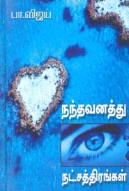 Tamil book நந்தவனத்து நட்சத்திரங்கள்