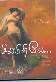Tamil book சில்மிஷியே...