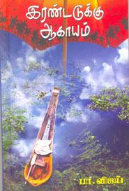 Tamil book இரண்டடுக்கு ஆகாயம்