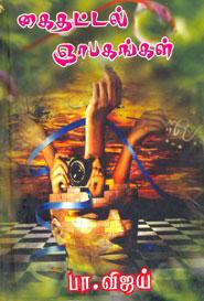 Tamil book கைதட்டல் ஞாபகங்கள்