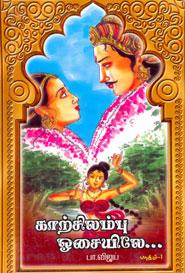 Tamil book காற்சிலம்பு ஓசையிலே பாகம்.1