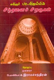 Tamil book சிந்தனைச் சிறகுகள்