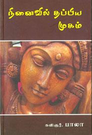 Tamil book நினைவில் தப்பிய முகம்