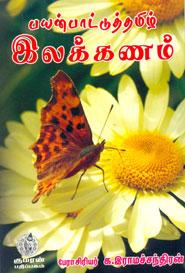 பயன்பாட்டுத்தமிழ் இலக்கணம்
