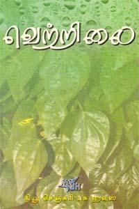 Vetrilai - வெற்றிலை