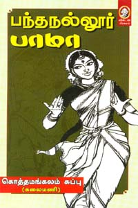 Panthanalloor  bama - பந்தநல்லூர் பாமா