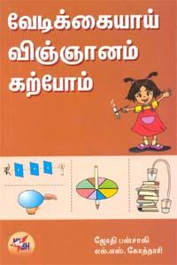 Vedikkaiyai Vignyanam Karpoam - வேடிக்கையாய் விஞ்ஞானம் கற்போம்