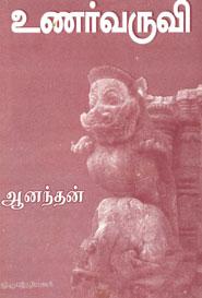 Tamil book உணர்வருவி