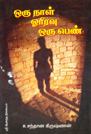 Tamil book ஒரு நாள் ஓரிரவு ஒரு பெண்