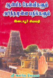 Tamil book ஆன்மீக கேள்விகளும் அர்த்தமுள்ள பதில்களும்