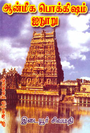 Tamil book ஆன்மீக பொக்கிஷம் ஐநூறு