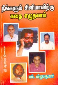 Tamil book நீங்களும் சினிமாவிற்கு கதை எழுதலாம்