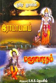 Tamil book இராமாயணம் மஹாபாரதம்