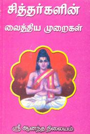 Tamil book சித்தர்களின் வைத்திய முறைகள்
