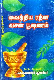 வைத்திய ரத்ன வசன பூஷணம்