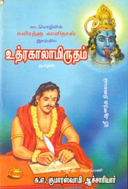 உத்ரகாலாமிருதம்