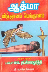 ஆத்மா விஞ்ஞானம் மெய்ஞானம்