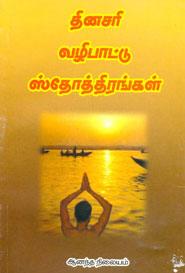 தினசரி வழிபாட்டு ஸ்தோத்திரங்கள்
