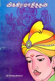 விக்கிரமாதித்தன்