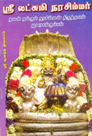 ஸ்ரீ லட்சுமி நரசிம்மர்(ஸ்தோத்திரங்கள்)