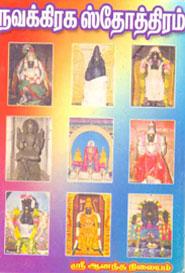 நவக்கிரக ஸ்தோத்திரம்