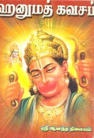 ஹனுமந்த் கவசம்