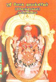 ஸ்ரீ யோக ஹயக்கிரீவர்