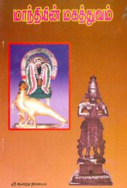 மாந்தியின் மகத்துவம்