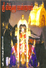 ஸ்ரீ விஷ்ணு சகஸ்ரநாமம்